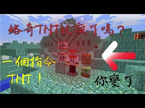 Minecraft 一個指令方塊模組 - 更多TNT〜不玩TNT算什麼玩Minecraft啊! 絡奇 Rocky - YouTube