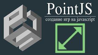Урок 7 - PointJS. Разворачиваем игру на полный экран браузера. Работа с камерой