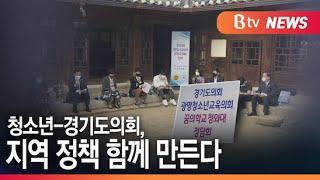 청소년-경기도의회, 지역 정책 함께 만든다