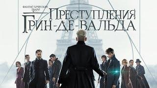 Фантастические твари 2: Преступления Грин-де-Вальда (2018) | Трейлер [HD] | Смешной русский перевод