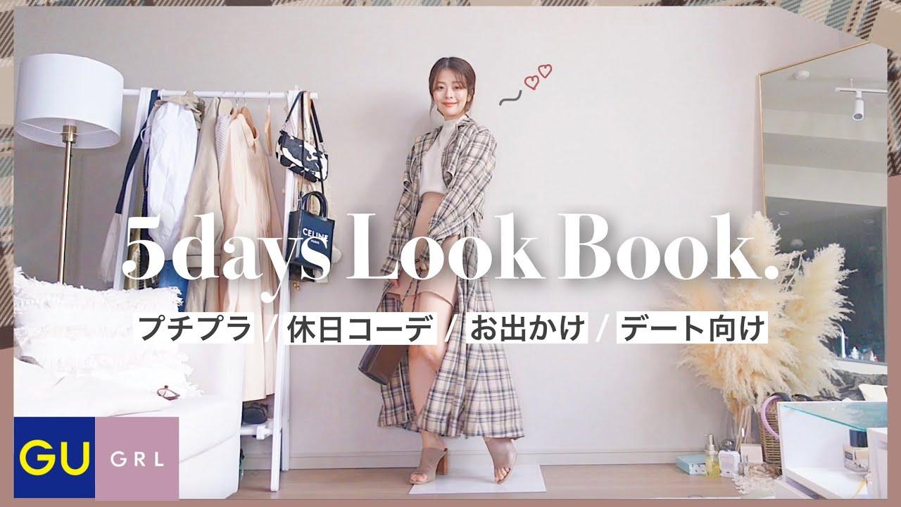 👜☕️リアル休日♡お出かけ5日間コーデ|LookBook|2021Spring Summer 𓂃 𓈒𓏸