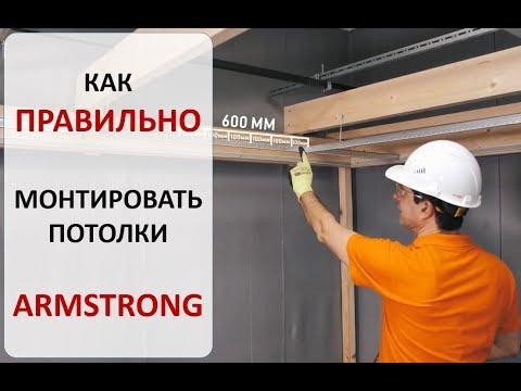 Подвесной потолок армстронг своими руками