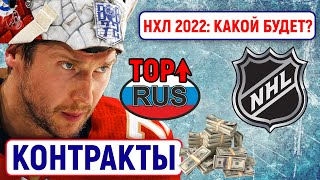 Новый сезон НХЛ Миннесота меняется ради Капризова Дацюк хочет играть топ контракты русских звезд