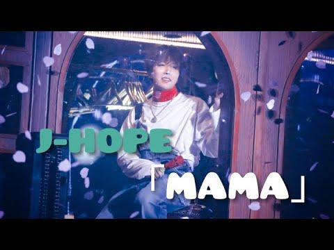 【 FMV 】 [日本語 字幕 /中文 歌詞翻譯 ] J-HOPE [ MAMA ] BTS(방탄소년단) - YouTube