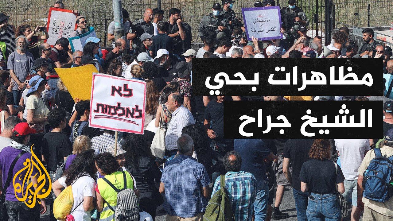 عشرات الفلسطينيين يتظاهرون في حي الشيخ جراج بالقدس المحتلة  - 16:56-2021 / 6 / 11