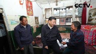 《老区脱贫攻坚 习近平心中的牵挂》 20170623 | CCTV