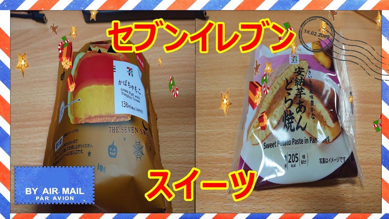 【セブンイレブンスイーツ】かぼちゃもこと安納芋あんどら焼きの紹介です。
