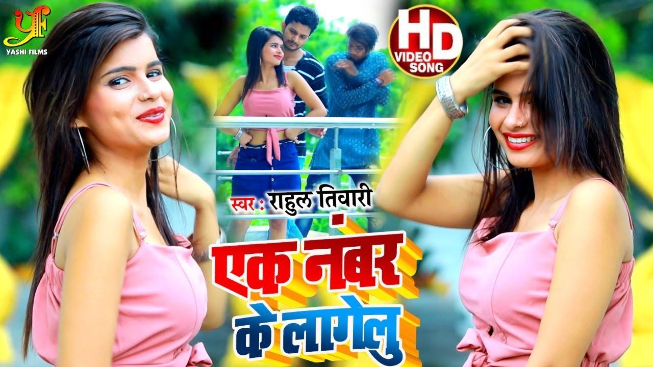 #VIDEO | एक नंबर के लागेलु  | Rahul Tiwari | Ek Number Ke Lagelu | Ft. Anchal Tiwari | Bhojpuri Hits