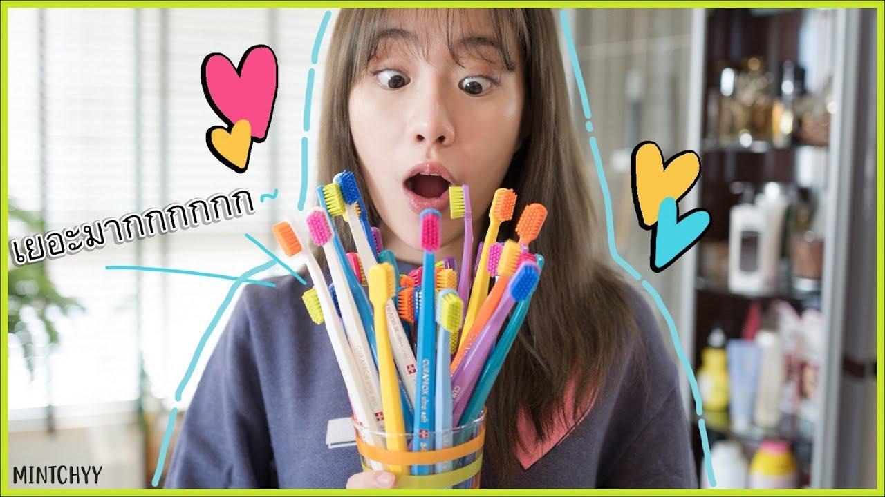 mintchyy | คนอะไรใช้แปรงสีฟัน 36 อัน!! 😱 ( Curaprox by DragCura )