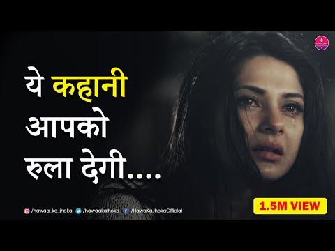 Dard Bhari Kahani By Ek Deewana Sam ✔Hindi Shayari