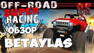 Off-Road Super Racing обзор Betaylas (RUS)(FREE STEAM)