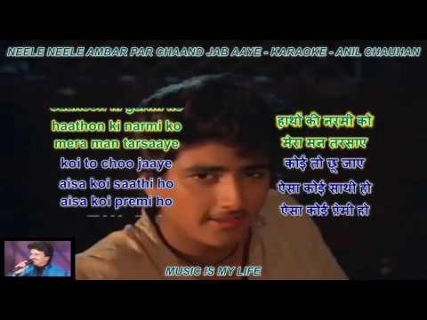 Neele Neele Ambar Par - Karaoke With Scrolling Lyrics Eng.  & हिंदी
