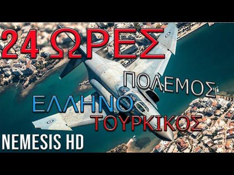 Ελληνο-Τουρκικός Πόλεμος : Πρώτες 24ωρες |ΣΕΝΑΡΙΟ