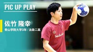 【ハンドボール】華麗なステップに会場が沸いた! 佐竹 隆幸(青山学院大学3年/RW/法政二高)