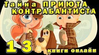 № 13 🔦  Тайна приюта контрабандиста  👍 Детектив для детей