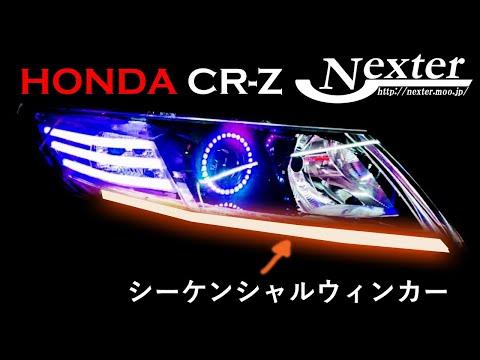 【シーケンシャルウィンカー付き】CR-Z 純正ヘッドライトをフルLED化 ヘッドライト加工 Nexter イカリング