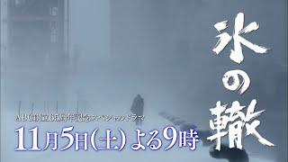 氷の轍 ABC創立65周年記念スペシャルドラマ 11月5日(土)よる9時放送...