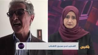 شاهد تفاصيل تعذيب جمال المعمري وزملائه يرويها شاهد العيان الدكتور عبدالقادر الجنيد
