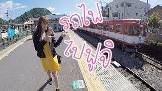 เที่ยวญี่ปุ่น-รถไฟไปชมภูเขาไฟฟูจิ-fuji-ด้วยบัตรเติมเงิน-pasmo-คาวากุจิโกะ-kawaguchiko