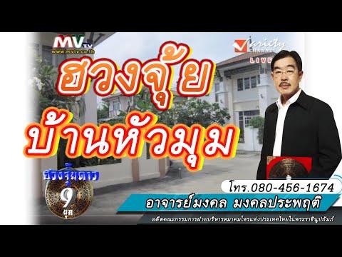 ฮวงจุ้ยดาว9ยุค:บ้านหัวมุม