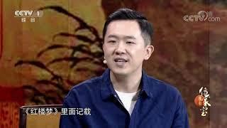 [我有传家宝]中国古典香文化暗含天人合一的美感| CCTV