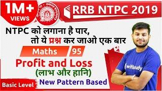 Zapętlaj 11:00 AM - RRB NTPC 2019 | Maths by Sahil Sir | Profit and Loss  (लाभ और हानि) | wifistudy