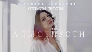 Светлана Чумакова - Отпусти, прости (Official Lyric Video)