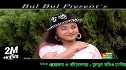 Mone Amar Nai Re Shuk / Emon khan / Kew Buje Na Moner Betha / Bulbul Audio Center