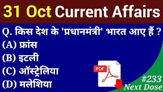 Next Dose #233 | 31 October 2018 Current Affairs | Daily Current Affairs | Current Affairs In Hindi