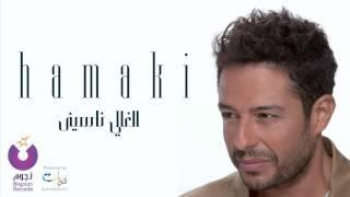 Hamaki - El Ghaly Nasiny / حماقي - الغالي ناسيني