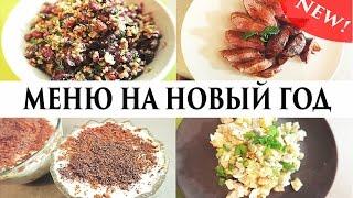 МЕНЮ НА НОВЫЙ ГОД - Senya Miro