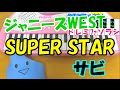 サビだけ【SUPER STAR】ジャニーズWEST 1本指ピアノ 簡単ドレミ楽譜 超初心者向け