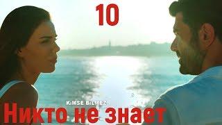 10 серия Никто не знает анонс 2 фрагмент русские субтитры HD trailer (English subtitles)
