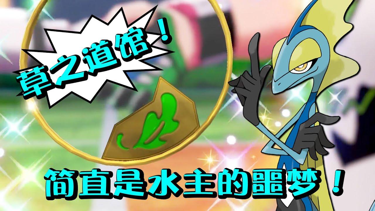 收集道館戰的第一個徽章!草之道館對水主來說太難了!精靈寶可夢劍盾16c - YouTube