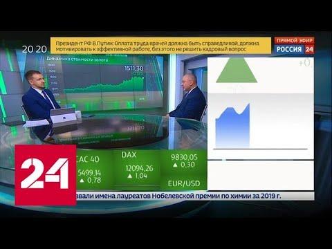 Экономика. Курс дня, 9 октября 2019 года - Россия 24