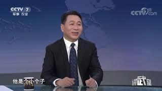 《讲武堂》 20190615 另一只眼看战争(六)刺客与战争| CCTV军事