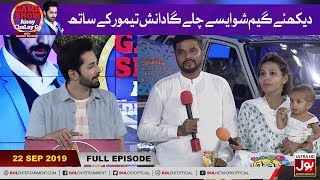 Game Show Aisay Chalay Ga with Danish Taimoor | 22nd September 2019 | BOL Entertainment
