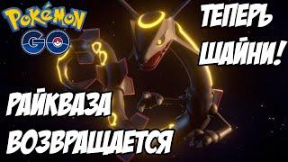[Pokemon GO] Покеновости: Рейды на Райквазу и многое другое