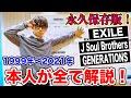 【LDH相関図】これさえ見ればLDHのすべてがわかる【EXILE・三代目JSB・GENERATIONS編】