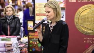 Встреча Дарьи Донцовой с читателями