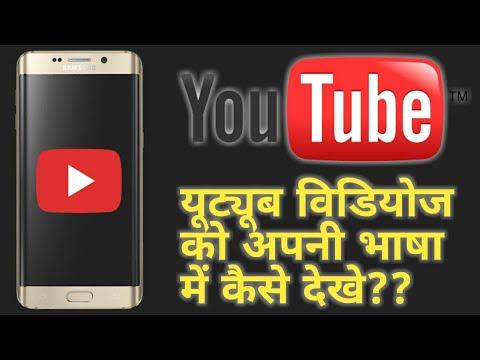 Youtube videos apni bhasha me kaise translate/convert karke dekhe hindi!english subtitle tricks 2019
