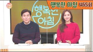[교양] 행복한 아침 465회_201201_''현미밥 …