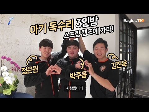 [다큐1일] 신인 선수 3인방, 스프링캠프를 가다!