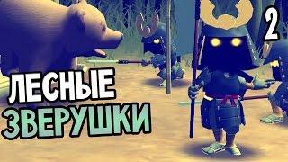 Mini Ninjas Прохождение На Русском #2 — ЛЕСНЫЕ ЗВЕРУШКИ