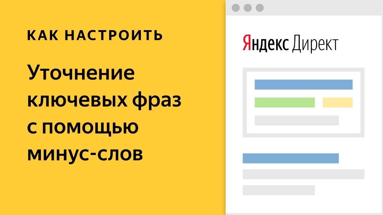 Как избавиться от контекстной рекламы на яндексе