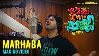 Mera Naam Shaji | Marhaba Song Making | Emil Muhammed | Javed Ali | Nadirshah