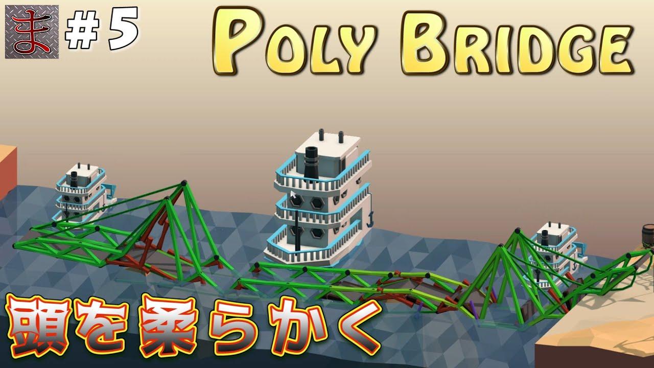 #5【POLY BRIDGE】 2-4 柔軟に考えましょう!!【建築 物理】 - YouTube