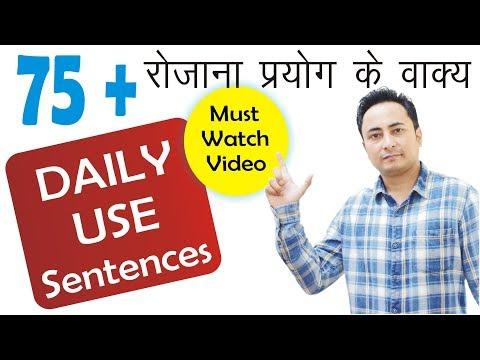 75+ Daily Use English Sentences| Learn English Through Hindi