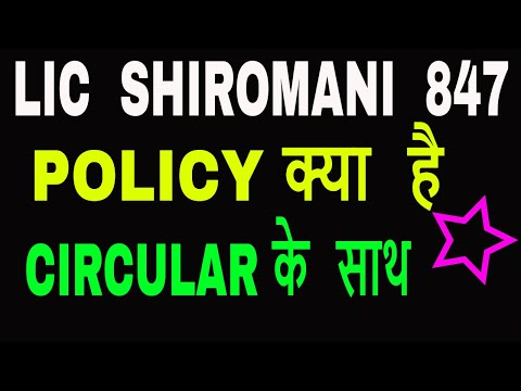 LIC SHIROMANI 847 CIRCULAR