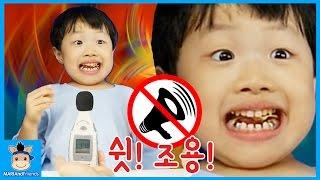 쉿! 조용! 소리내지마 오감 챌린지 (같이 조용해지는 게임ㅋ?) ♡ 과자 먹방 소음측정기 도전 Sound Level Challenge | 말이야와친구들 MariAndFriends